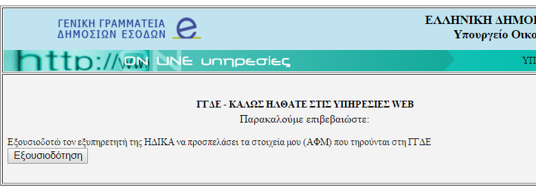 Επίδομα Ενοικίου 2015