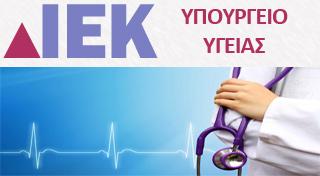 Αποτέλεσμα εικόνας για Δ.ΙΕΚ Υπουργείου Υγείας - Πληροφορίες για τις ειδικότητες - Πότε είναι η περίοδος υποβολής των αιτήσεων