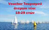 voucher-tourismos