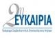 2η Ευκαιρία - Επιδοτούμενο πρόγραμμα ανέργων απολυμένων - Επιδοτούμενο σεμινάριο για ανέργους 2013 - 2η ευκαιρία