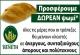 ΔΩΡΕΑΝ ψωμί για άνεργους, συνταξιούχους, πολύτεκνους & άπορους από τον Βενέτη