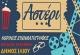 Δωρεάν θερινός κινηματογράφος στο Δήμο Ιλίου