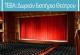 ΤΕΒΑ - Δωρεάν εισιτήρια θεατρικών παραστάσεων