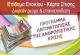 Επίδομα Ενοικίου 2015, Κάρτα Σίτισης, Δωρεάν ρεύμα, Ανθρωπιστική Κρίση