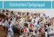 Επισιτιστικό Πρόγραμμα ΤΕΒΑ, Αιτήσεις, Δωρεάν Τρόφιμα & Ρούχα, Δικαιούχοι, Κριτήρια
