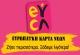 Κερδίστε μεγάλες εκπτώσεις με την Ευρωπαϊκή Κάρτα Νέων 13-30 ετών