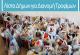 ΤΕΒΑ: Λίστα Περιοχών & Ημερομηνίες Διανομής Δωρεάν Τροφίμων