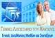 Εκτυπώστε Βεβαιώσεις Σύνταξης Δημοσίου με ένα κλικ για φορολογική δήλωση