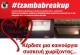 Ανταλλάξτε μια παλιά συσκευή με καινούργια με το Διαγωνισμό της Media Markt