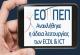 Άρση της άδειας λειτουργίας ECDL & ICT EUROPE, Μη ανανέωση των φορέων πιστοποίησης