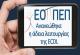 Ανανεώθηκε ξανά η άδειας λειτουργίας της ECDL ως PeopleCert