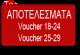 Αποτελέσματα Voucher 18-24, Αποτελέσματα Voucher 25-29