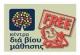 Δωρεάν μαθήματα ξένες γλώσσες, πληροφορική για ενήλικες - Κερατσίνι Δραπετσώνα - Κέντρο Δια Βίου Μάθησης
