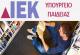 Αιτήσεις ΔΙΕΚ, Δημόσια ΙΕΚ Υπουργείου Παιδείας, Ειδικότητες, Δωρεάν ΙΕΚ