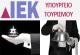 Δημόσια ΙΕΚ του Υπουργείου Τουρισμού, Αιτήσεις ΔΙΕΚ, Ειδικότητες, Δωρεάν ΙΕΚ
