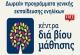 Δωρεάν Εκπαιδευτικά Προγράμματα Γενικής Εκπαίδευσης Ενηλίκων, Άλιμος