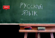 Δωρεάν Ρώσικα μαθήματα