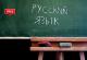 Δωρεάν μαθήματα Ρωσικής γλώσσας, Δήμος Θεσσαλονίκης