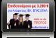 Νέες αιτήσεις 4ου κύκλου επιδοτούμενου αποφοίτων ΙΕΚ, ΕΠΑΣ, ΕΠΑΛ - Υποτροφίες