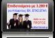 Αποτελέσματα 4ου Κύκλου Επιδοτούμενου Αποφοίτων ΙΕΚ, ΕΠΑΣ, ΕΠΑΛ