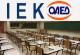 ΙΕΚ ΟΑΕΔ, Δημόσια ΙΕΚ, Αιτήσεις 2015, Δωρεάν Δημόσια ΙΕΚ, ΙΕΚ ΟΑΕΔ ειδικότητες, ΙΕΚ οαεδ προκηρυξη