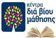 Δωρεάν μαθήματα Ξένων γλωσσών, Πληροφορικής, Περιστέρι, ΚΔΒΜ Δήμου