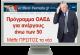 ΟΑΕΔ: Όλη η Απόφαση για το πρόγραμμα ανέργων άνω των 50 ετών