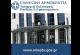Προσλήψεις αναπληρωτών στην Δευτεροβάθμια και την Πρωτοβάθμια Εκπαίδευση
