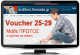 Voucher 25-29 Πληρωμές - Ξεκίνησε η καταβολή χρημάτων