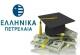 Υποτροφίες για δωρεάν Μεταπτυχιακά στο εξωτερικό από τα Ελληνικά Πετρέλαια