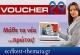 Αποτελέσματα επιλαχόντων Voucher 18-29 | αποτελέσματα για τους επιλαχόντες (Νοέμβριος 2013)